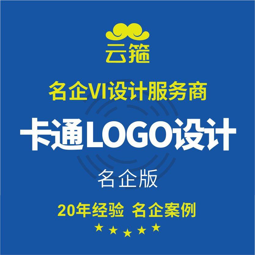 总监原创设计专业 卡通 LOGO设计 卡通 IP 形象 设计可注册VIS