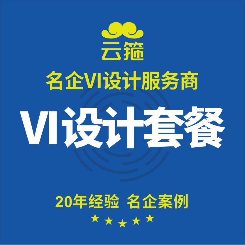 企业品牌形象公司 VI 全套定制化原创 vi设计 系统 VI S升级 设计