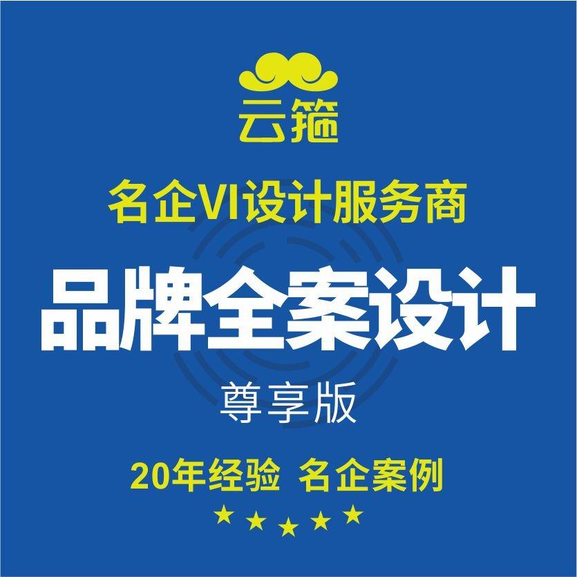 品牌 形象全套设计企业VI全套定制原创VI设计系统VI升级设计