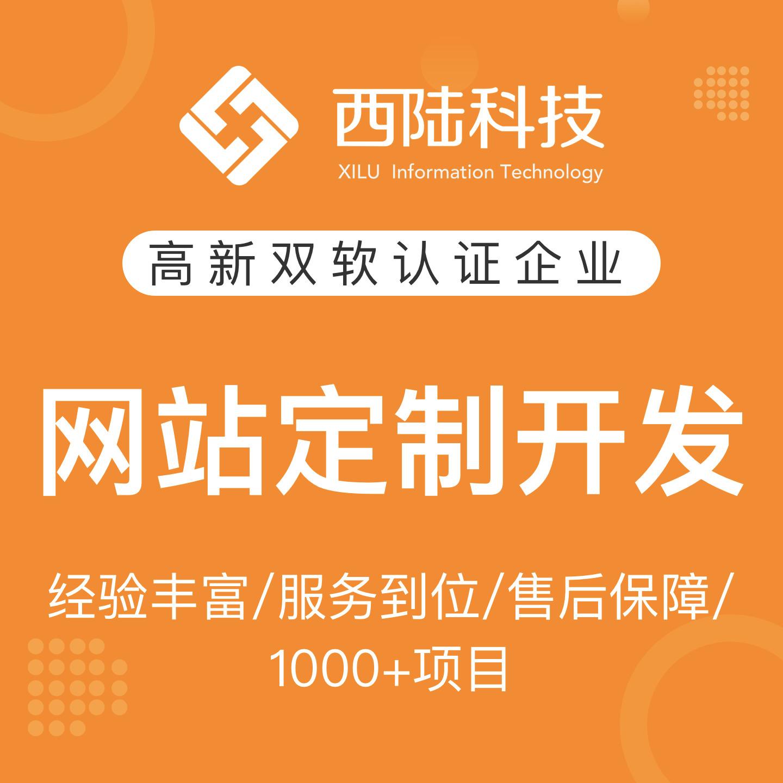上海企业官网定制/快速企业建站/高端门户网站/品牌网站