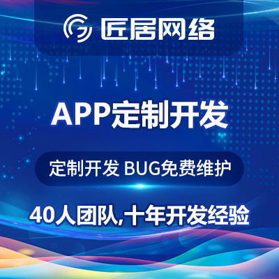 房产交易 APP 源生 开发 信息发布系统定制 开发 安卓IOS双端