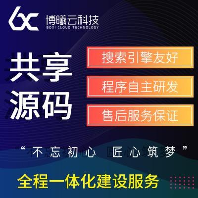 共享充电宝/共享数据线/共享洗衣机/共享小程序源码开发/下载