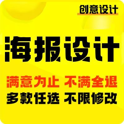 海报菜单易拉宝单页设计画册宣传册DM详情页广告设计活动宣传