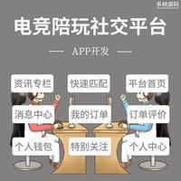 APP 开发 /电竞陪玩社交平台源码/资讯专栏/快速匹配
