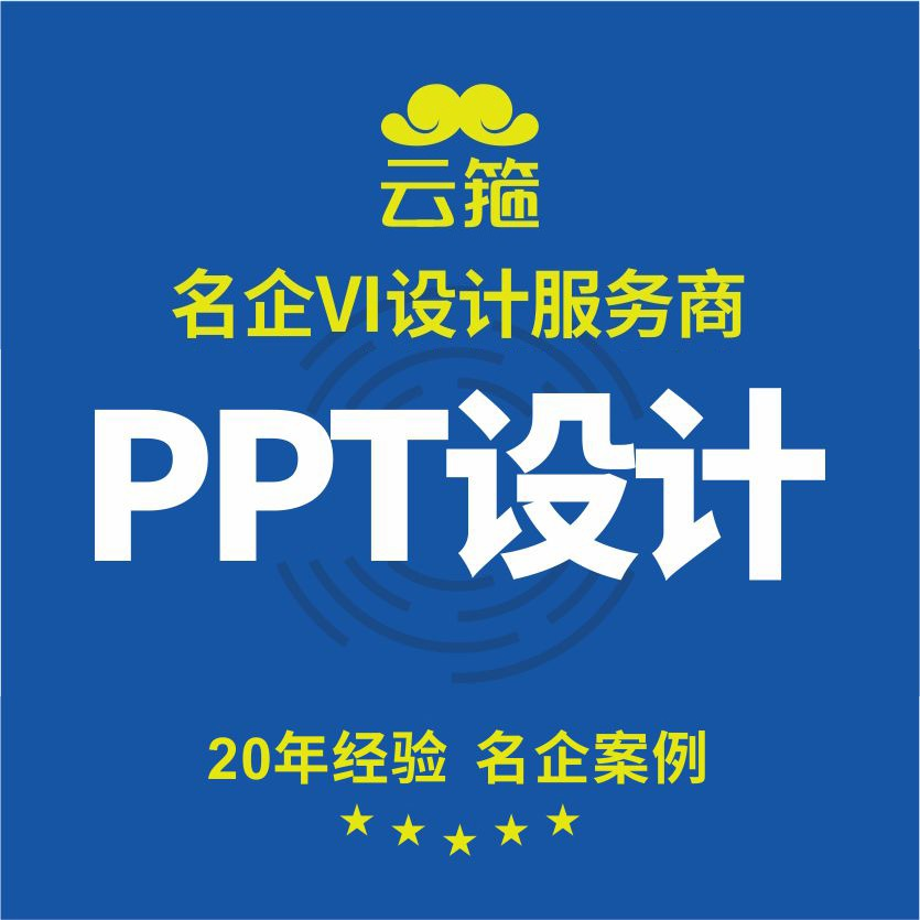 旅游烟酒 PPT 定制会议年会路演创意设计宣传高端 ppt 排版精美