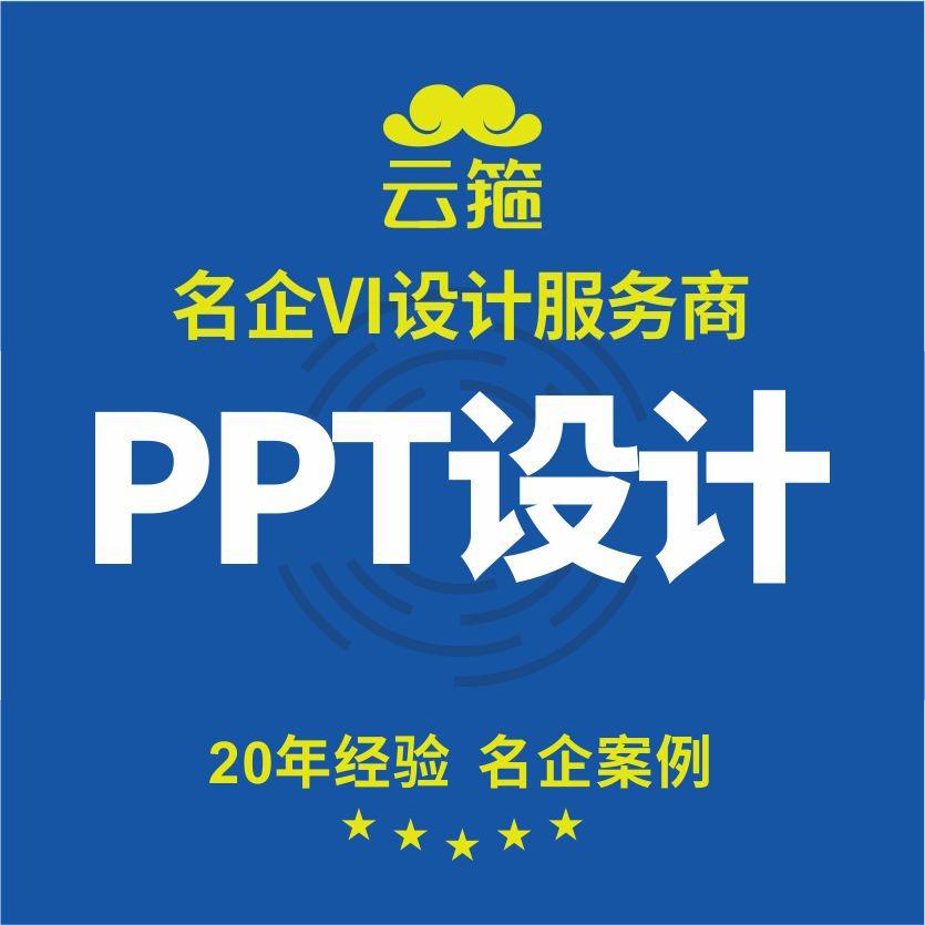 PPT 定制美化制作会议年会路演创意设计宣传高端 ppt 排版精美