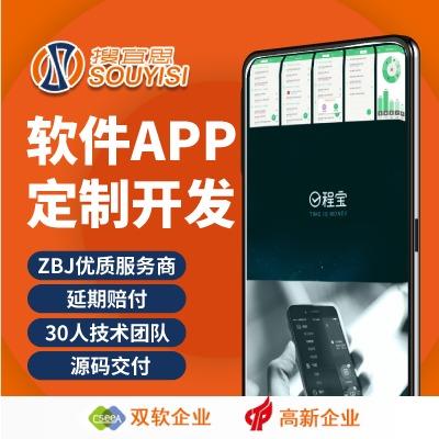 原生App 开发   行业  软件 app定制 开发  源码交付