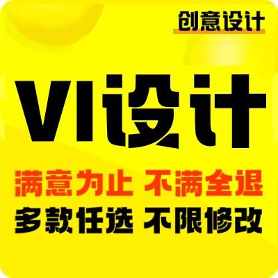 企业餐饮VI导视设计包装策划产品vi全套系统设计logo品牌