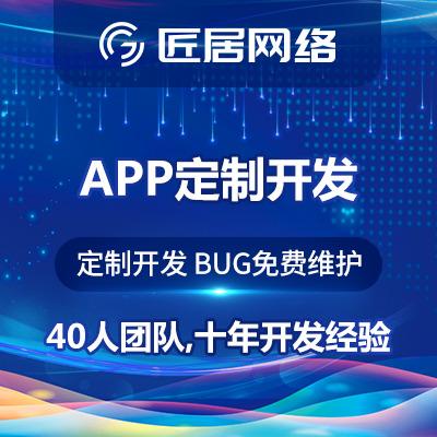 全 行业 双端APP定制 开发  UNIAPP混编 开发  安卓原生定制