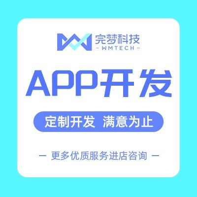 原生APP开发APP成品生鲜外卖商城医疗政府APP定制开发