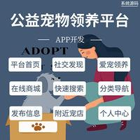 APP 开发 /公益宠物收留平台源码/平台首页/社交发现