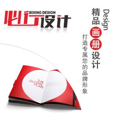 宣传册设计产品手册画册公司三四折页设计企业招商彩页排版IT