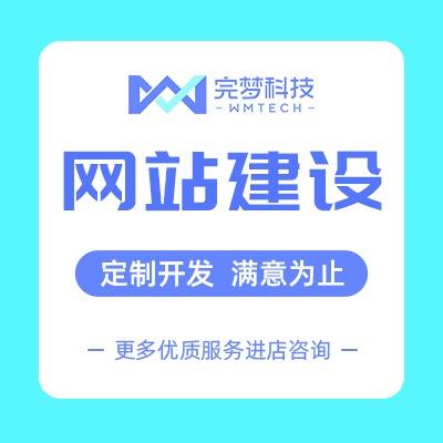 电商行业企业网站开发批发零售网站定制购物平台设计网站定制开发