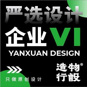 品牌 VI 系统全套媒体宣传企业形象餐饮地产连锁 VI 辅助圆形 设计
