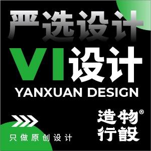 餐饮 VI 导视 设计 包装策划产品 vi 全套系统 设计 logo品牌全案