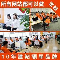 企业官网设计h5开网页设计发商城 网站 制作营销型 网站定制开发