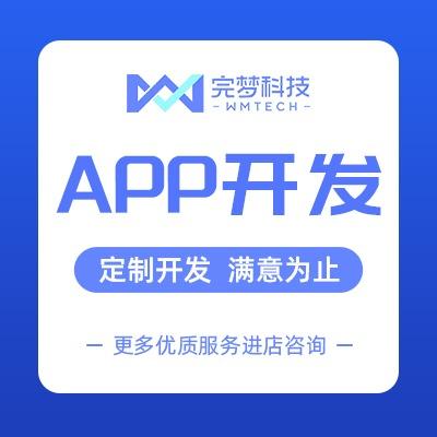 app开发定制聊天外卖语音直播软件商城python社交成品