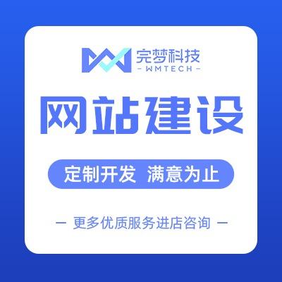 公司企业网站建设官网响应式营销型网站定制开发制作设计商城手机