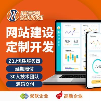网站建设/上海 网站制作/网站设计 企业网站 开发 网页设计