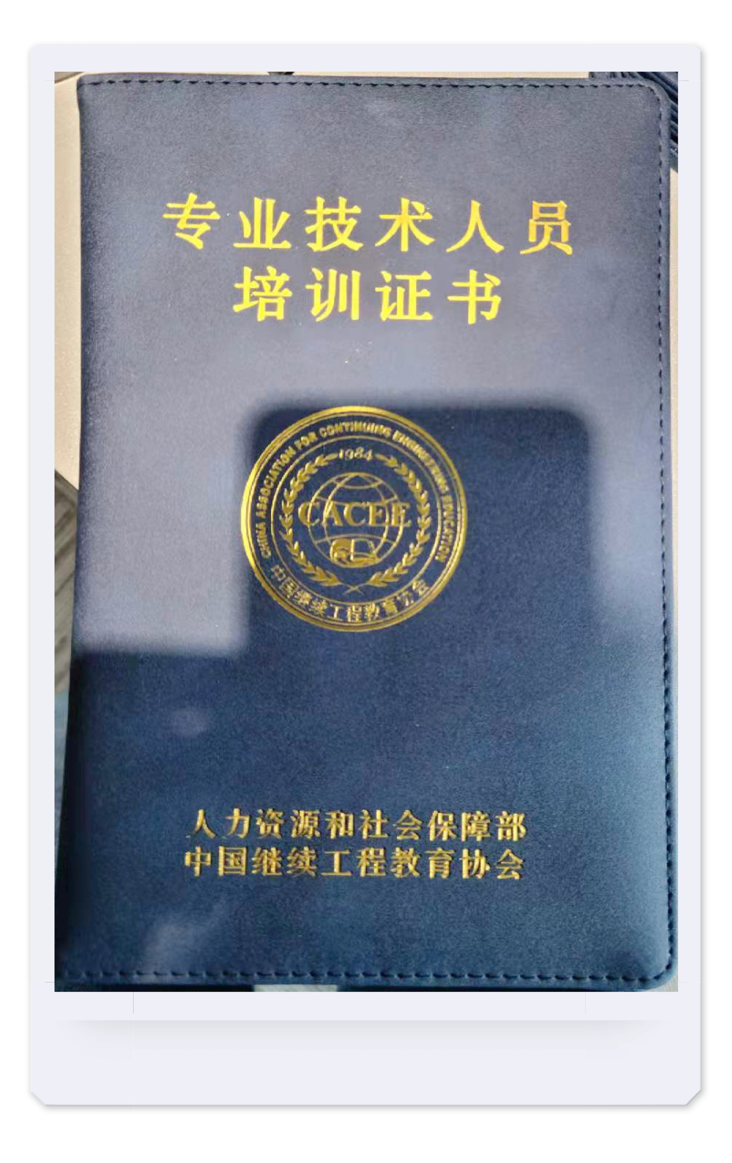 证书c.jpg