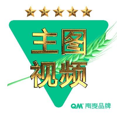 青麦品牌 电商淘宝天猫亚马逊主图 视频 制作产品 视频 制作