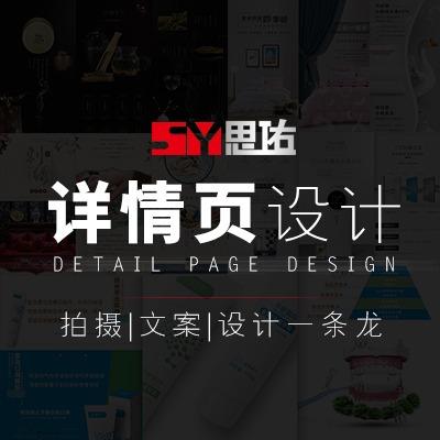 详情页设计 卖点提炼文案策划视觉设计不套路高品质