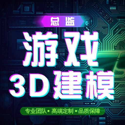 总监操刀】游戏模型3d制作,动画骨骼,特效、人物模型动作