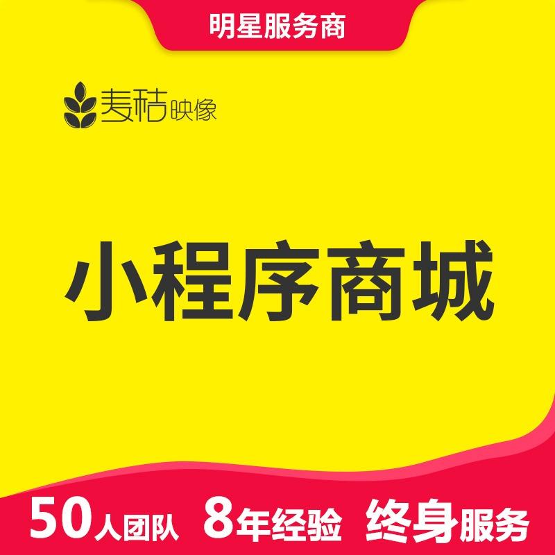 【超值套餐】企业官网+购物商城+ 小程序 商城定制 开发