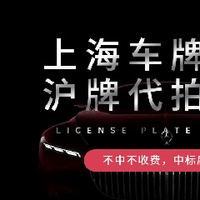 上海车牌代拍,沪拍代拍服务