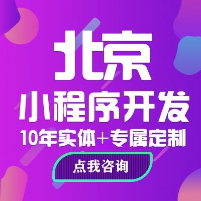北京微信小程序定制开发|北京H5开发|微信公众号|北京小程序