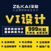 企业VI 设计 全套定制 设计 公司vi 设计 系统餐饮VIS升级天津