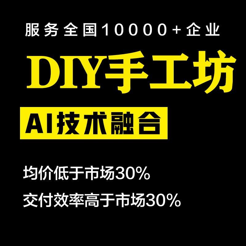 DIY手工坊小程序定制 开发 酒吧汗蒸影院花艺在线支付app 开发