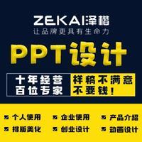 扬州PPT设计ppt制作演示汇报路演招商课件PPT简历PPT