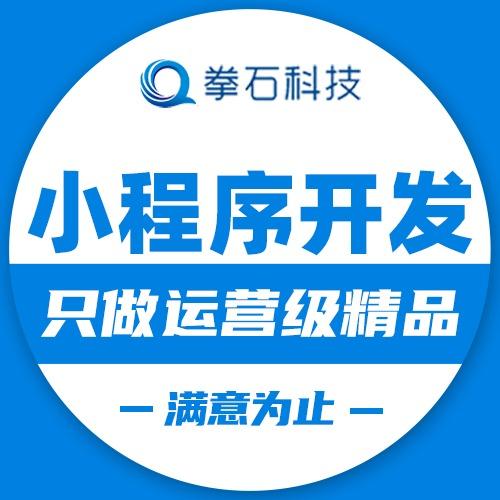 商城教育直播医疗金融电商营销名片公众号微信小程序开发