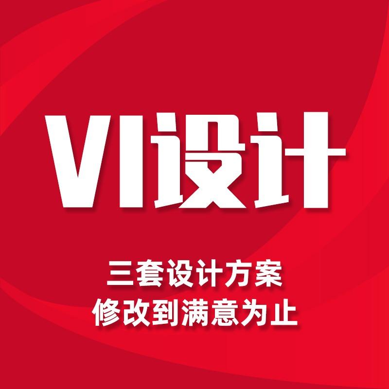 高端 VI设计 视觉导视企业形象 设计 全套 VI S品牌餐饮升级 设计