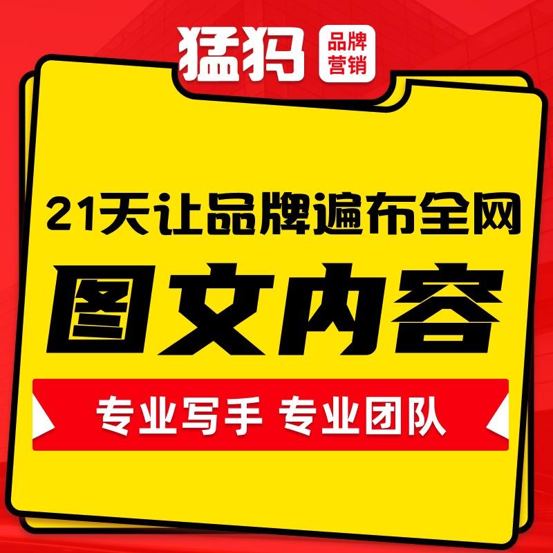 新浪凤凰网易搜狐腾讯媒体平台自媒体稿件发布软文营销投放