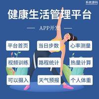 APP 开发 /健康生活管理平台源码/平台首页/当日步数