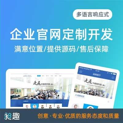 企业官网网站建设自适应响应式公司手机门户H5移动模版建站展示