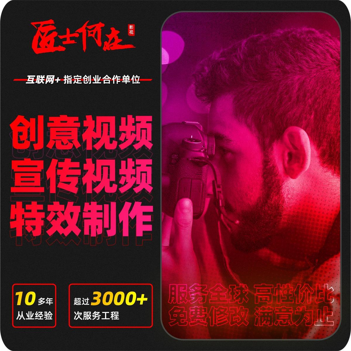 企业产品牌广告片宣传片形象片TVC微电影MV拍摄剪辑特效制作