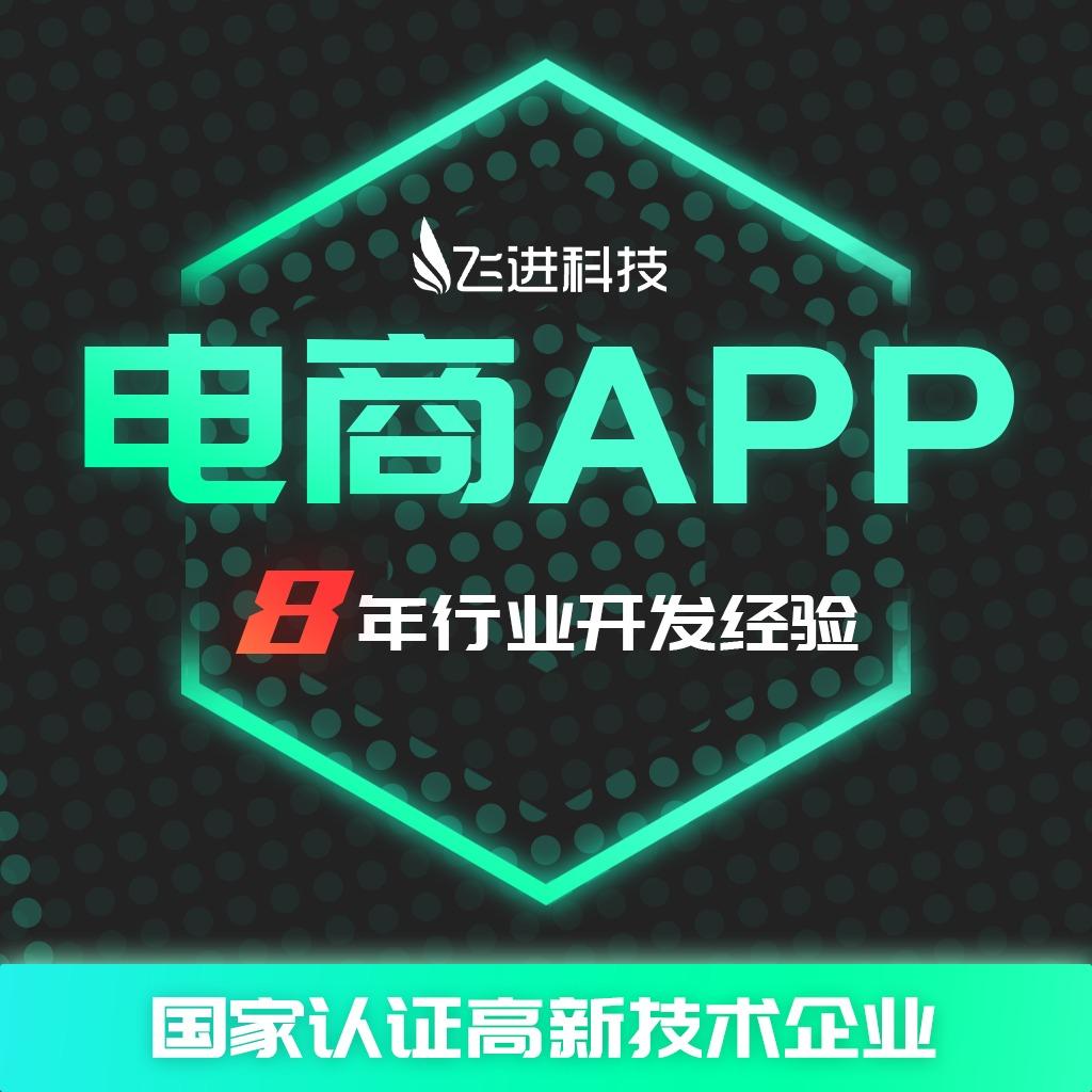 电商app开发定制 社交母婴跨境新零售生鲜医疗直播系统