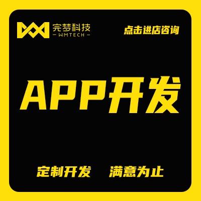 原生 APP开发  APP 成品生鲜外卖商城医疗政府 APP 定制 开发