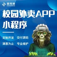 校园外卖跑腿小程序安卓苹果APP定制 开发 校园外卖小程序APP