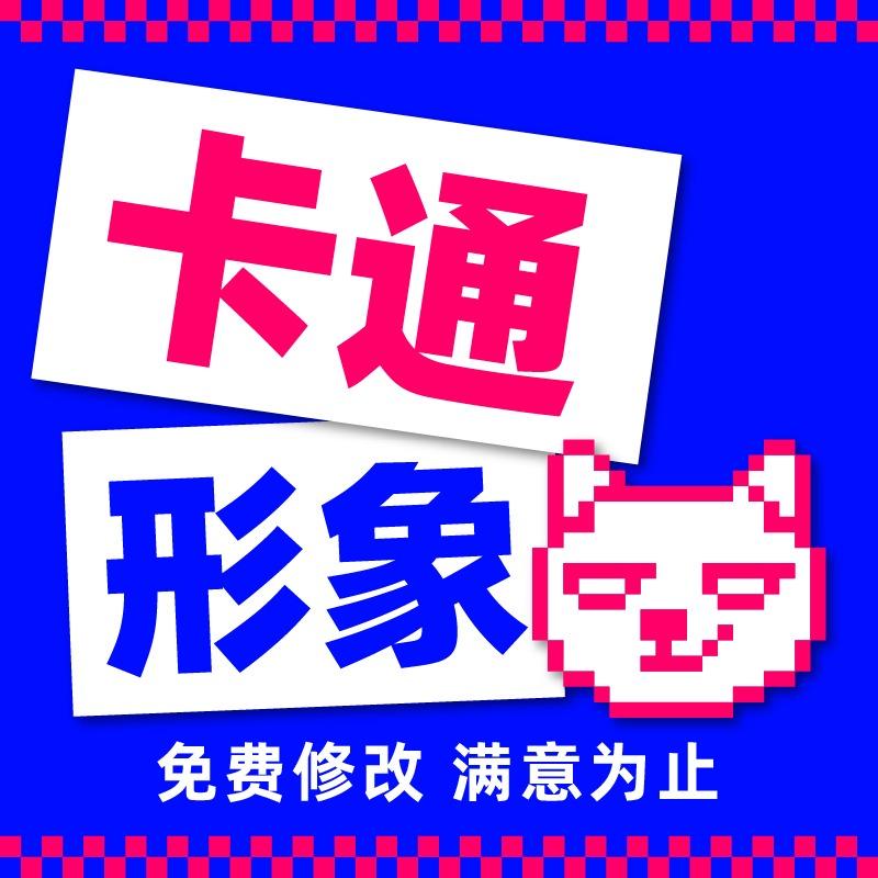【高级定制】学前班/幼儿园/中小学/培训机构  卡通形象 设计
