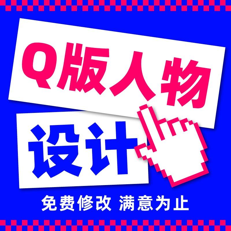 【萌萌哒Q版头像】 卡通 Q版人物、照片转手绘 Q版人物设计