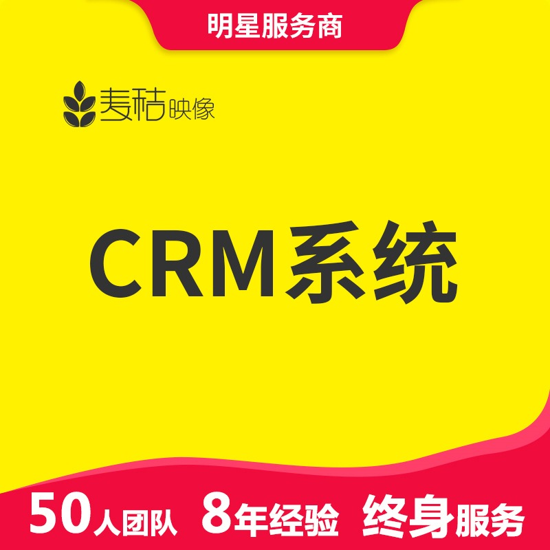 CRM系统 开发 /客户管理系统/订单管理系统/内部协同办公系统
