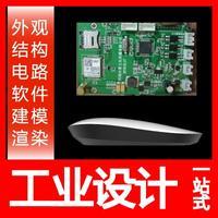 硬件设计单片机PCB设计电路板嵌入式物联网硬件开发智能家居