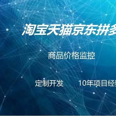 淘宝/天猫/京东/拼多多/唯品会电商商品价格监测/监控系统