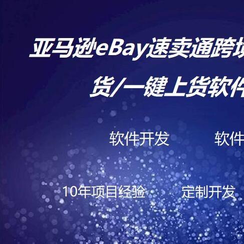 亚马逊eBay速卖通wish虾皮跨境电商订单自动打单自动发货