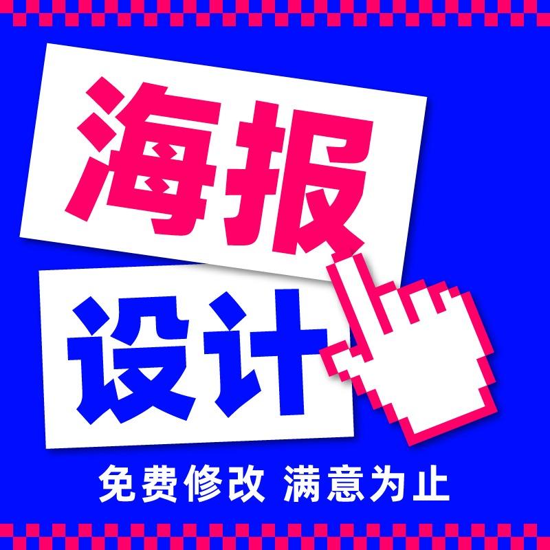 其他行业海报 设计  宣传品 广告促销比赛演出互联网销售营销