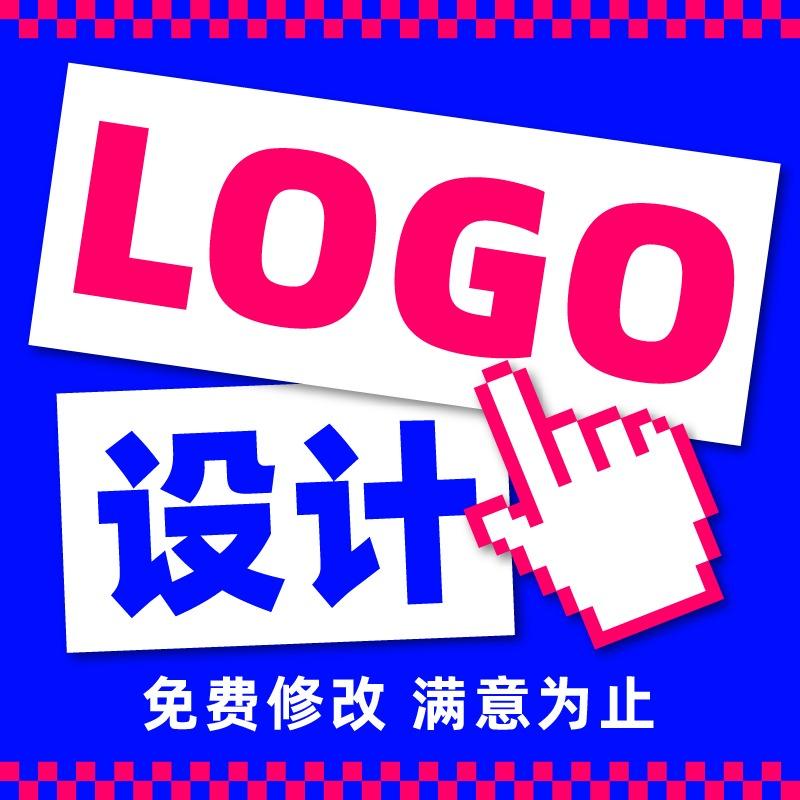 注册服务版权商标 logo 设计企业标志商标字体设计公司